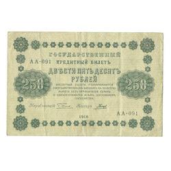 250 rubļi 1918