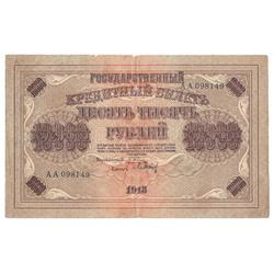 Kredītbiļete 1918