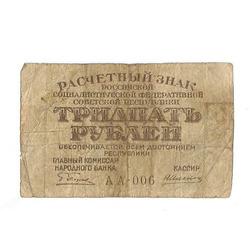 30 rubļi