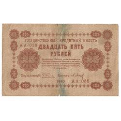 25 rubļi, 1918