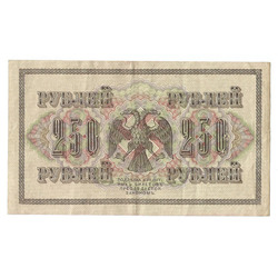 250 rubļi 1917