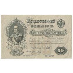 Kredītbiļete 1899