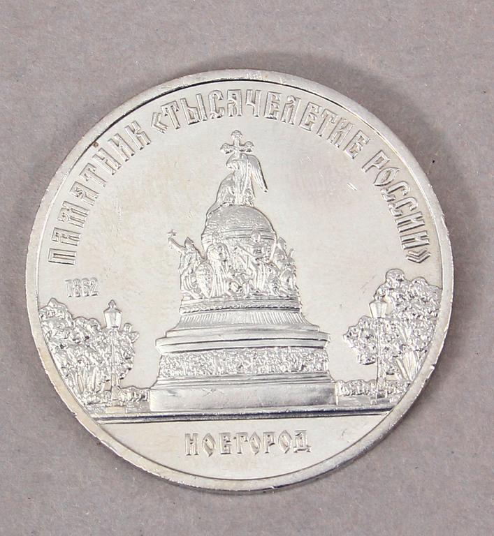 5 rubļi 1988