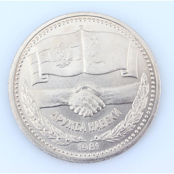 1 rublis 1984