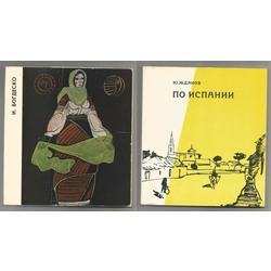2 grāmatas krievu valodā