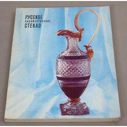 Русское художественное стекло