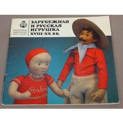 Зарубезжная и русская игрушка XVIII-XX вв.
