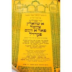 Plakāts ebreju valodā