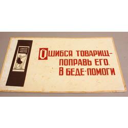 Reklāmas plakāts
