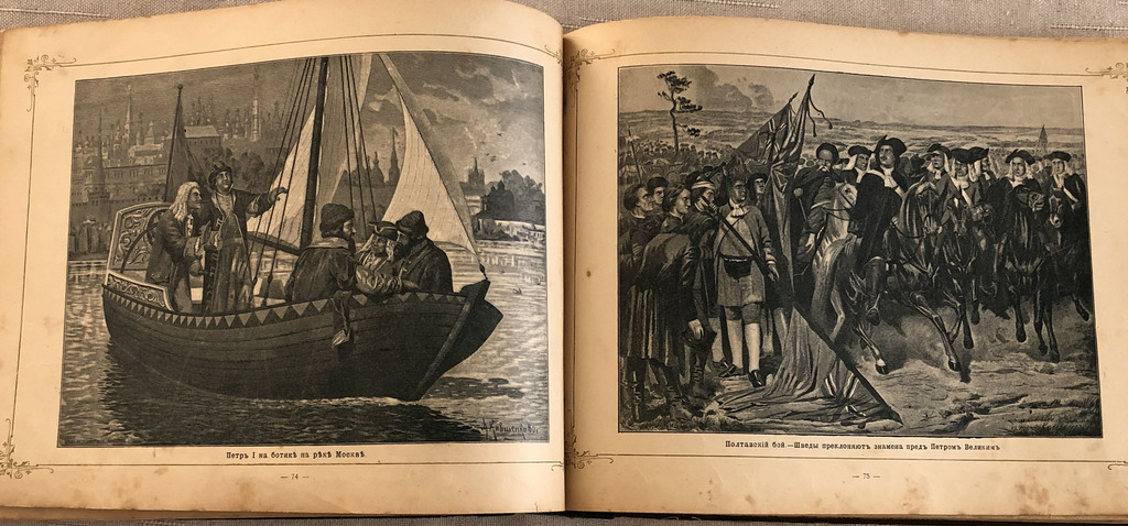 История Росий в Портретахъ по Столетиямъ
