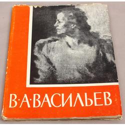 С.В. Разумовская, Владимир Александрович Васильев