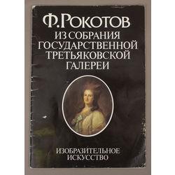 Ф.Рокотов из собрания Государственной Третьяковской галереи