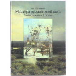F.S.Maliceva