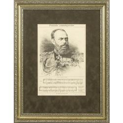 Aleksandrs III, Krievijas himna