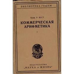 Р.Юст,Коммерческая арифметика(I)
