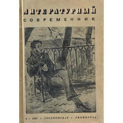 Литературный собременник  1937
