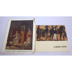 2 katalogi - В.Долине Алфея, Алексей Венцианов