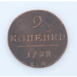 Two kopecks coin of 1798