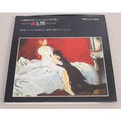 Dažādu autoru gleznu izstādes katalogs Japānā