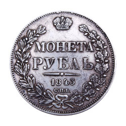 Krievijas 1 rubļa sudraba monēta (1843. gads)