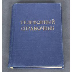 Телефонный справочник(telefonu grāmata)