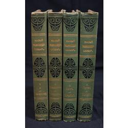 Малый энциклопедичний словарь (4 gab.)