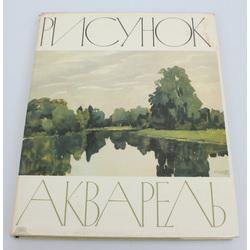 Госсударственная Третьяковская галерея, Рисунок. Акварель