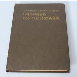 Х.Фенглер, Г.Гироу, В.Унгер, Словарь Нумизмата