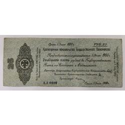 25 rubļu naudas zīme