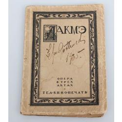 Мих. Гальперин, Лакмэ(operas librets)
