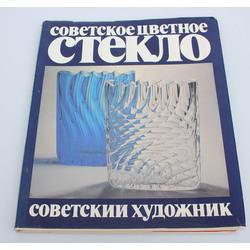 Е.Рачук, Советское цветное стекло