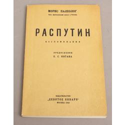 Морис Палеолог, Распутин (воспоминания)