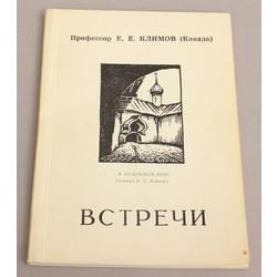 Е.Е.Климов, Встречи в Петербурге, Риге, русском зарубезжье