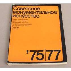 Советское монумелнтальное искусство 75/77