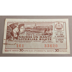 1971.gada naudas un mantu loterijas biļete