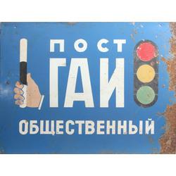 Metāla plakāts/plāksne