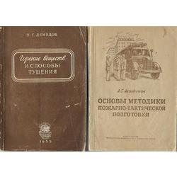 Grāmatas ugunsdzēsēju tematikā (2 gab)