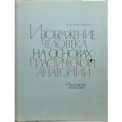 М.Ц.Рабинович, Изображение человека на основах пластической анатомии