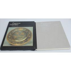 Grāmata oriģinālajā kastē