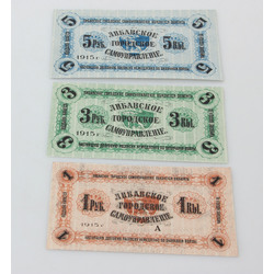 Liepājas pilsētas naudaszīmes - 1 rublis, 3 rubļi 5 rubļi