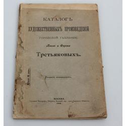 Каталог художественныхъ произведений городской галлереи Третьяковыхъ