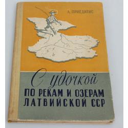 А.П.Приедитис, С удочкой по озерам и рекам Латвийской ССР