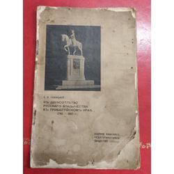 С.Н.Сивицкий, Къ двухсотлетю русскаго владычества въ Прибалтийскомъ краe 1710-1910 г.