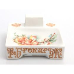 Porcelāna sērkociņkastītes turētājs/pelnutrauks