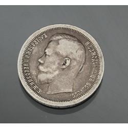 Sudraba 50 kapeiku monēta 1899. gads