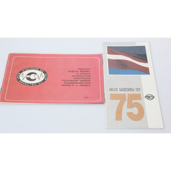 2 brochures - Joint Stock Company VEF 75, LSSR Quality 90