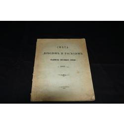 Смета доходовъ и расходовъ ведомства святейшаго синода на 1915 годъ