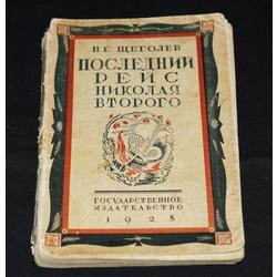 П.Е.Щеголевм, Последний рейс Николая Второго