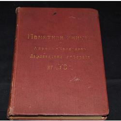Памятная книжка и Адресъ-Календарь Лифляндской губерни на 1913.г.