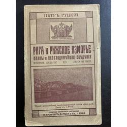 Петръ Руцкий, Рига и рижское взморье(плани и необходимейщия сведания)